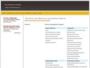 Сайт Майкопа и республики Адыгея