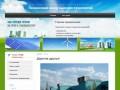Pzvt.ru — ЗАО Пензенский завод высоких технологий г. Пенза