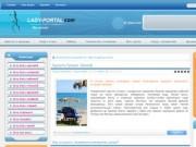 Lady-Portal.com - Женский сайт