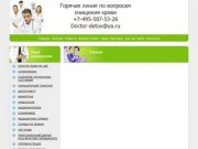 Клиники Москвы, очищение крови, плазмаферез: консультация, прием врача