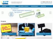 """Центр бизнес решений """"ALT"""". Продажа и сопровождение торгового оборудования, программных продуктов 1С"""
