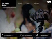PAD Force Studio | Фото и видеосъемка в Белгороде (Россия, Белгородская область, Белгород)