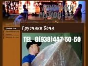 Грузчики Сочи.Переезды.Такелаж.Транспорт (Россия, Краснодарский край, Сочи)
