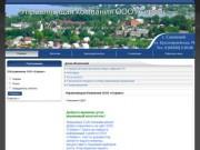 Управляющая Компания ООО «Сервис»