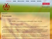 Продажа муки в Омске. ООО ДАНИС. | Мука оптом и в розницу.