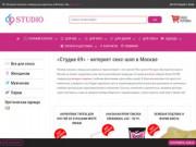 Онлайн интим-магазин. Большой выбор товаров. (Россия, Нижегородская область, Нижний Новгород)