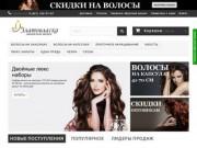 Торговая компания «Златовласка» — магазин волос и инструментов для наращивания (Россия, Калининградская область, Калининград)