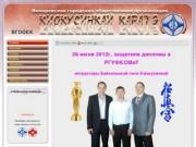 Вихоревская городская общественная организация Киокусинкай каратэ