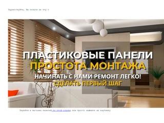 Интернет-магазин ПВХ и МДФ панелей Paneli-Shop.ru - купить кухонный фартук с доставкой в Москве