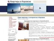 Сдам квартиры с интернетом в Кировске