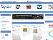 Мурманск Торговый | Каталог и рейтинг магазинов и услуг в Мурманске - 2010-2011