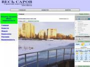 Саровский новостной портал (Россия, Нижегородская область, Саров)