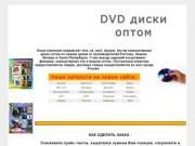 DVD диски оптом (dvd, cd, mp3, dj-pack, blu-ray компьютерные диски оптом от производителей Ростова, Казани, Москвы и Санкт-Петербурга)