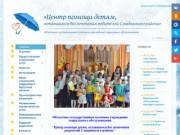 Центр помощи детям, оставшимся без попечения родителей Слюдянского района
