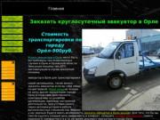 Сайт Транспортной компании Орелэвакуатор (Россия, Орловская область, Орёл)