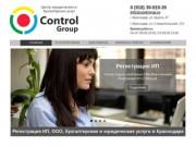 Регистрация ИП, ООО, бухгалтерские и юридические услуги в Краснодаре | Control Group