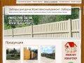 | Заборы для дачи | Ремонт домов и квартир | Cтроительство заборов