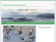 Крымский путешественник - Сайт о путешествиях по Крыму. Отели