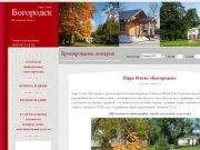 Парк Отель «Богородск» - официальный сайт