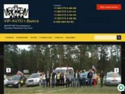 Пассажирские и грузовые перевозки - Такси VIP-TAXI г. Выкса
