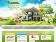 Купить земельный участок недорого - коттеджные поселки в Ломоносовском районе