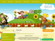 Муниципальное дошкольное образовательное учреждение Центр развития ребенка