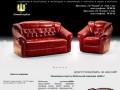 """ООО """"ШИК"""" - мебельная компания Ярославль, купить мягкую мебель"""