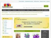 Интернет-магазин ПокупайКам (Петропавловск-Камчатский) предлагает купить нужные Вам товары онлайн.