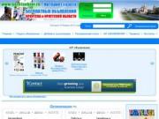 Доска объявлений Иркутска (Интернет Газета - Бесплатных Объявлений и Организаций Иркутска)