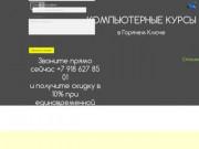Компьютерные курсы в Горячем Ключе