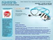 Первичная врачебная помощь Лечебно-профилактическая помощь Лечебно