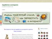 Все секреты о том, как заработать в интернете любому человеку! (Россия, Башкортостан, Уфа)