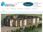 Новая Гатчина - Малоэтажный жилой комплекс в Малых Колпанах