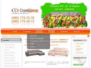 Мягкая мебель: диваны от производителя, кресла, угловые диваны с доставкой по Москве