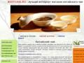Интернет магазин китайского и индийского качественного чая. (Россия, Московская область, Московская область)