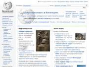 Арциз в Википедии