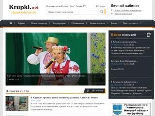 Сайт о городе Крупки (о жизни в Крупках, крупчанах и крупчанках) Белоруссия, Минская область, г. Крупки