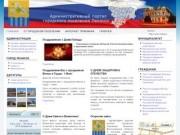 Административный портал городского поселения Ленинск