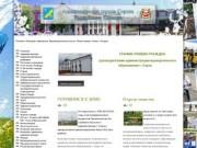 Администрация муниципального образования город Сорск