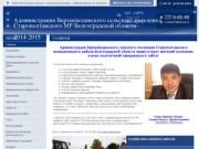 Администрация Верхневодянского сельского поселения Старополтавского муниципального района