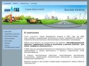 Строительство магистральных газопроводов и нефтепроводов, бестраншейная прокладка трубопроводов г