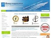 Фонд поддержки малого предпринимательства г. Краснотурьинск