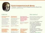 Благотворительный фонд «Первое городское благотворительное общество» (Невинномысск)