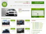 100AVTO.kiev.ua ™ :: Автопродажа автомобилей с пробегом, автовыкуп по всей Украине