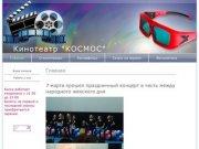 Грайворонский кинотеатр Космос