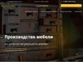 Мебель на заказ Woodland (Россия, Московская область, Москва)