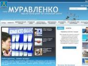 Официальный сайт Муравленко (ЯНАО)