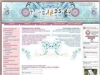 Башкирские сайты с поздравлениями