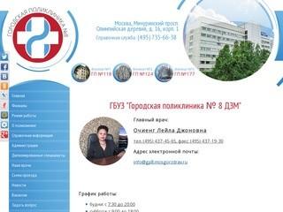 Городская поликлиника №8, Москва