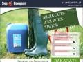 Экологически безопасная жидкость для всех типов биотуалетов. Мгновенно устраняет все неприятные запахи, очищает и обеззараживает, подавляет вредные процессы гниения. (Россия, Московская область, Москва)
